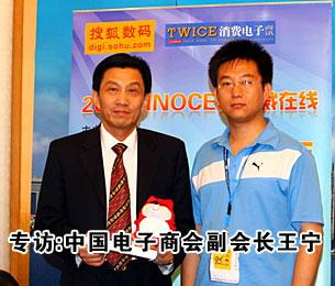 中国电子商会副会长王宁