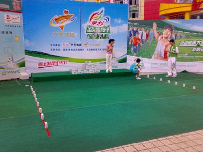 伊利奥运健康中国行广州现场 折返跑