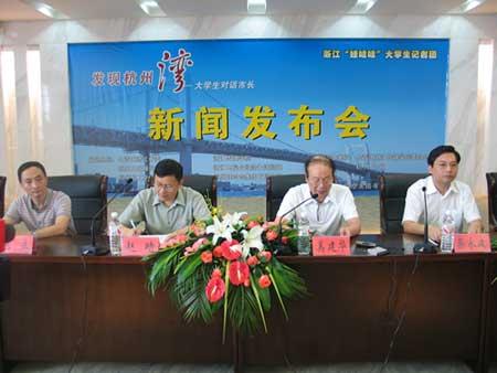 """""""发现杭州湾——大学生对话市长""""召开新闻发布会"""