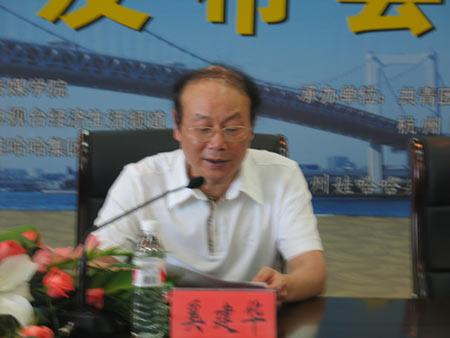 浙江传媒学院党委书记奚建华发表讲话