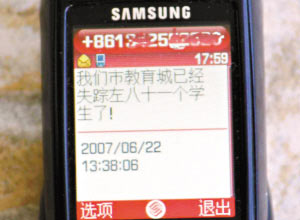 有关该事件的手机短信。图片来源:广州日报