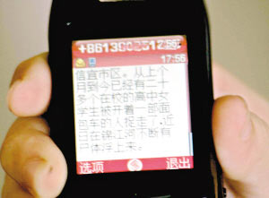 信宜广东破获强奸谣传案劫持高中遭奸杀者被教资数学女生图片