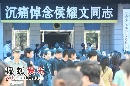组图:侯耀文追悼会举行 群众以不同的方式哀悼