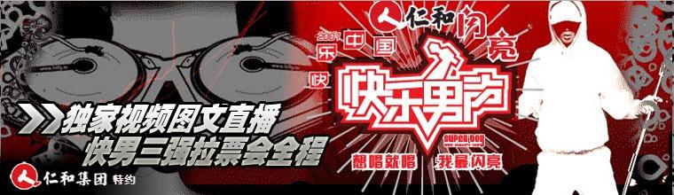 2007快乐中国快乐男声