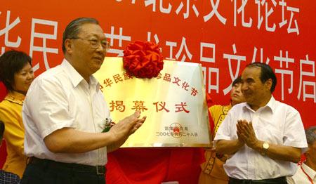 中华民族艺术珍品文化节揭幕