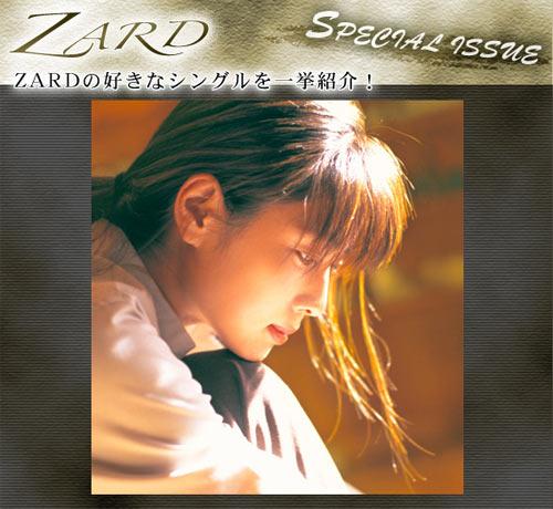 ZARD的最后一张精选专辑《Golden Best 15th Anniversary》