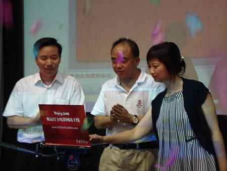 图文:北京奥运官方电影网站上线 启动仪式