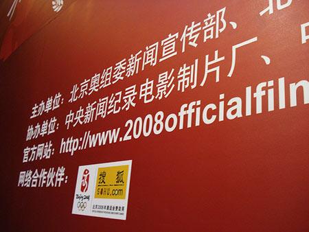 图文:北京奥运官方电影网站上线 搜狐标志