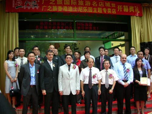 广州番禺广之旅_牵手广之旅 香港迪士尼主题专卖店在 广州 开幕