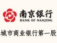 南京银行上市