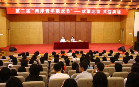 图文:第二届两岸青年联欢 地质大学学术报告厅