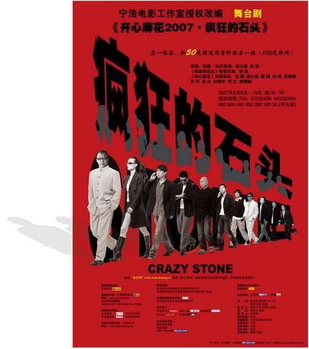 2006年,风靡全国的宁浩电影《疯狂的石头》席卷了整个国内...