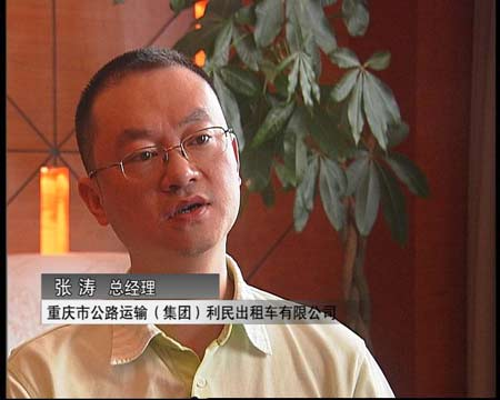 重庆市公路运输(集团)利民出租车有限公司 总经理张涛