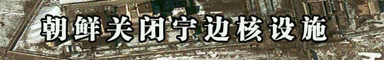 朝鲜关闭宁边核设施