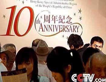 香港特别行政区回归十年展现场