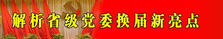 省级党委换届