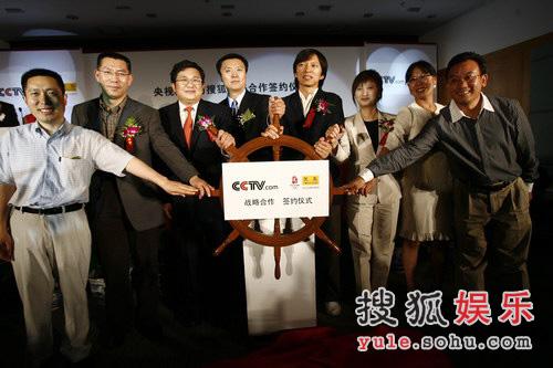 图:央视国际与搜狐签署战略合作协议现场 2
