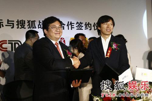 图文:央视国际与搜狐签署战略合作协议现场