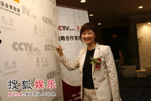 图文:搜狐联席总裁兼首席财务官余楚媛到现场
