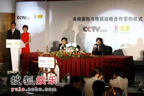 图文:央视国际搜狐签约现场 发布会现场
