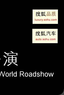 保时捷2007全球路演登陆京城