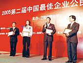 荣获中国最佳企业
