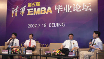 清华EMBA第五届毕业论坛