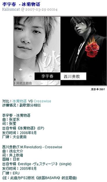 博客截屏 李宇春 的《冰菊物语》被指副歌部分与《Crosswise》相似