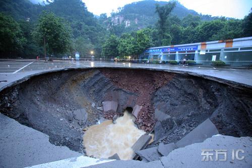 2007年7月17日,由于暴雨,重庆沙坪坝渣滓洞的公用停车场突然发生大地陷,地陷产生了一个直径约十几米,深五至六米的一个大坑。