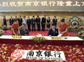 南京银行与上证所签上市协议