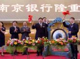 南京银行鸣锣开市