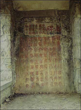 禹王碑位于岳麓山巅的苍紫色石壁上,面东而立。碑文记述和歌颂大禹治水的丰功伟绩。全国有十风处镌立禹碑,据说皆由岳麓禹碑模本复刻。