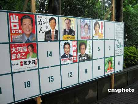 图为东京街头的候选人海报栏。 中新社发 段跃中 摄
