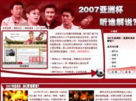 策划专刊:2007亚洲杯 我们听谁解说?