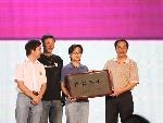 搜狐与中国红十字会共设博客基金