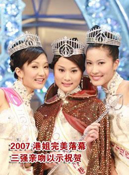 2007香港小姐竞选