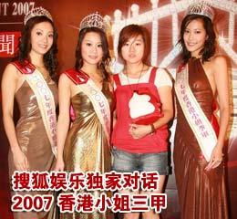 专访07港姐冠军张嘉儿:借助港姐身份投身公益