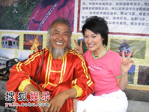 周彦宏与杨海平大师