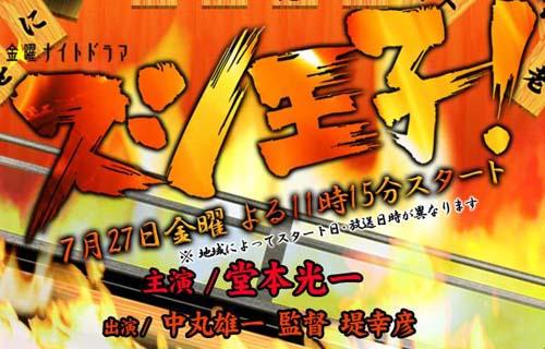 5ZGz5aKe_日剧夏季档火爆登场 四大电视台剧本明星大PK-搜狐 ...