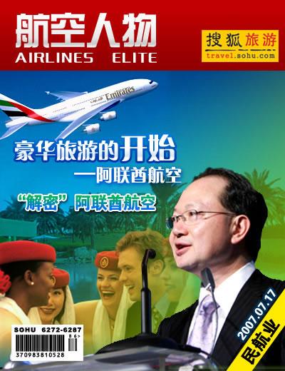 阿联酋航空中国及香港地区副总裁
