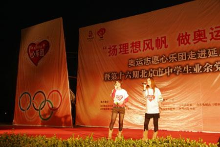 """图文:奥运志愿""""心乐团""""走进延庆 歌唱组合"""