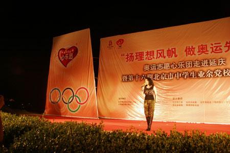 """图文:奥运志愿""""心乐团""""走进延庆 活动现场"""