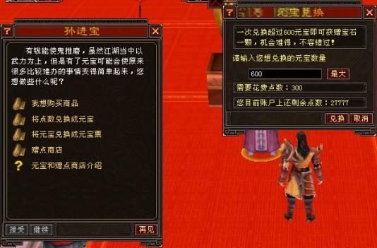 天龙八部专区-17173.com网络游戏第一门户