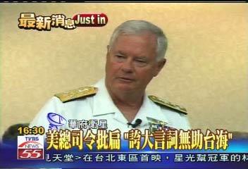 美军太平洋总司令痛批陈水扁。