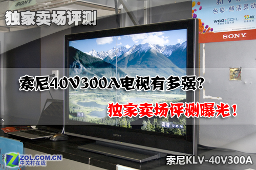 索尼V300A电视一般?独家卖场评测曝光