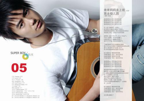 05-陆虎