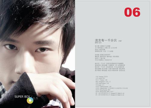 06-张杰