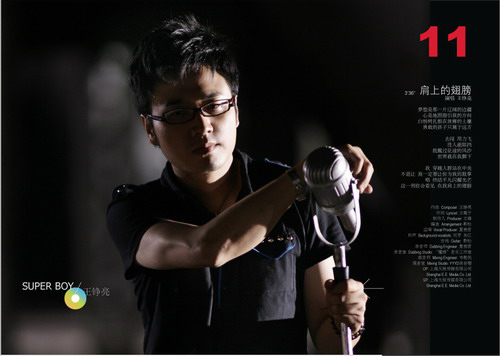 11-王铮亮