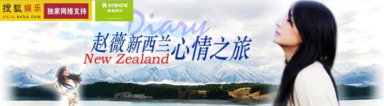 赵薇新西兰心情日记,赵薇,日记,赵薇随笔,赵薇日记