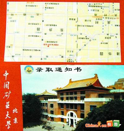 中国矿业大学:附有北京地图